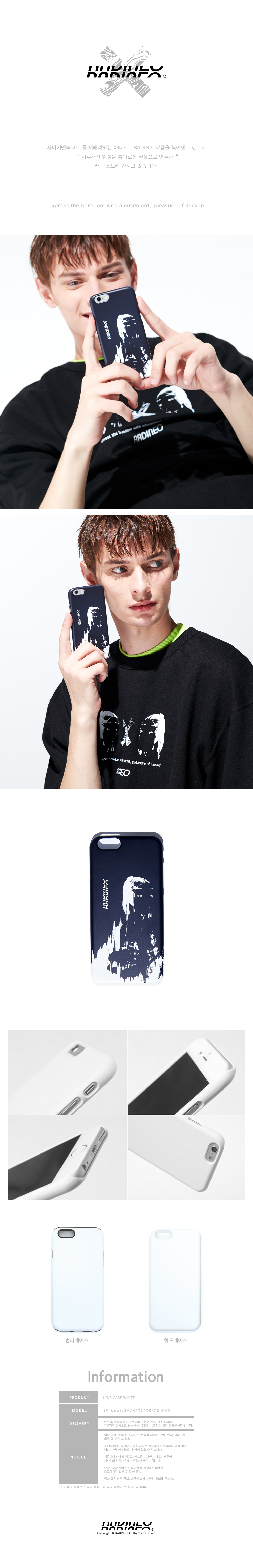 라디네오(RADINEO) LINE CASE WHITER011
